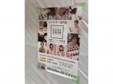 CASA COLOR(カーサカラー) 関西スーパー内代店