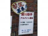 蔵前歯科診療所