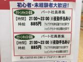 リ・プロダクツ株式会社(アル・プラザ木津)