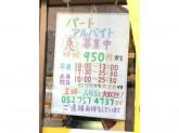 カレーハウス CoCo壱番屋 千種区本山店