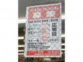 コノミヤ 東山店