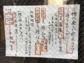 駒沢 魚庵 直
