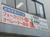 葵企業 株式会社