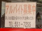 白頭山 2号店