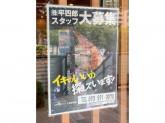 廻転寿司 平四郎 スピナガーデン大手町店