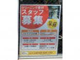 ランドリープレス小倉原町店