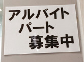AKIRA(アキラ) 朝霧店