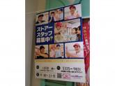 サーティワンアイスクリーム 荻窪タウンセブン店