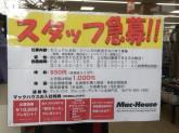 Mac-House(マックハウス) グリーンガーデンモール北神戸店