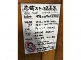 世界の山ちゃん 女子大店