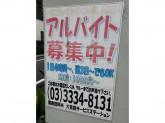 ESSO(エッソ) 関東燃料 大宮前SS