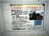 中央自動車(株)