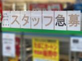 ファミリーマート 己斐本町1丁目店