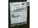 ローソン 久太郎町一丁目店