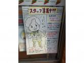 セブン-イレブン 大阪蒲生1丁目店