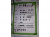 CAFE TAIL SLAP(カフェ テイル スラップ)