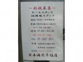 大衆酒蔵 日本海 北千住店