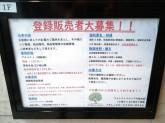 フォレストドラッグ 北心斎橋店