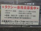 株式会社オリーブキャブ大阪