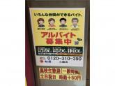 松屋 三国店