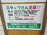 野菜直販 GreenCafe(グリーンカフェ) なんば直売所