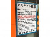 サンクラウン 桜上水店
