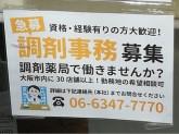 オレンジ薬局 湊町店