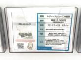 cloverleaf(クローバーリーフ) イオンモール神戸北店