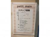 Petit Maison(プチメゾン) イオンモール神戸北店