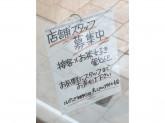 LUPICIA (ルピシア) 神戸三田プレミアム・アウトレット店