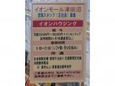 イオンハウジング イオンモール津田沼店