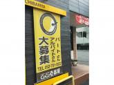 カレーハウス CoCo壱番屋 名東高針店