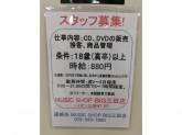 MUSIC SHOP BIG(ミュージックショップ ビッグ) 三田店