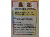 プラザパル 三田店