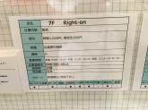 ライトオン ヨドバシ横浜店