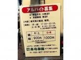 寿司御殿 香久山店