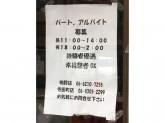 元祖ちゃんぽんにんにくパワー 鴫野店