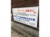 メイトウ株式会社 新喜多倉庫商品センター