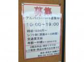 株式会社きてや 今川店
