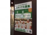 丸亀製麺 渋谷メトロプラザ店