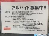 ファーストキッチン 茅ヶ崎イオン店