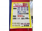 マツモトキヨシ 茅ヶ崎北口店