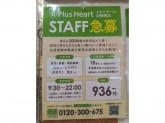 Plus Heart(プラスハート) イオンモール四条畷店