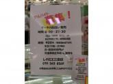シェ・レカミエ 三田ウッディタウン店