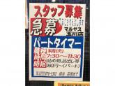 スーパーマルヤス 玉川店