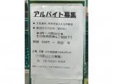 ジャパン京橋店