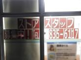 ファミリーマート 南風原山川店