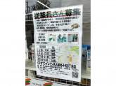 セブン-イレブン 名古屋勢子坊3丁目店