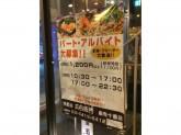 洋麺屋 五右衛門 麻布十番店