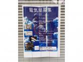 (株)中外電機商会